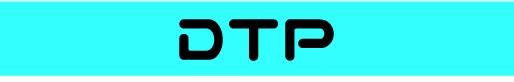 DTPカテゴリ