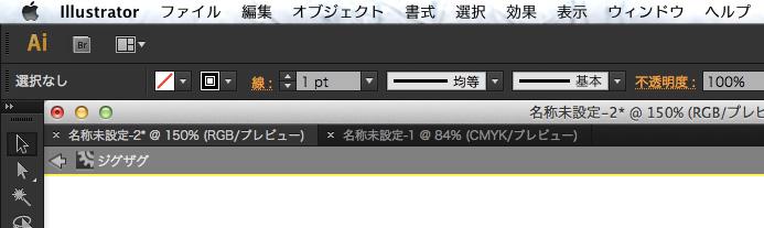 MacのAdobeソフトでは