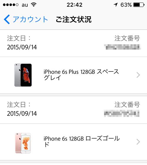 iPhone注文