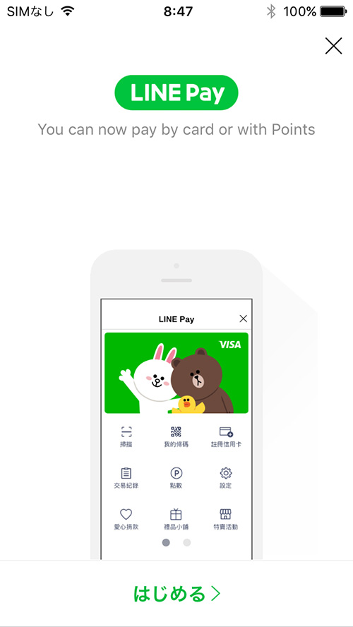 LINE PAY始める