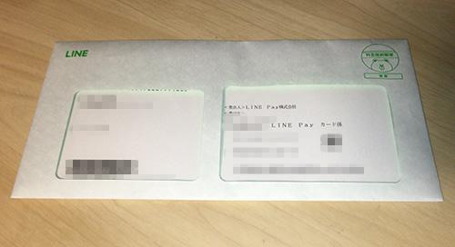 郵送で届いたLINE PAYカード