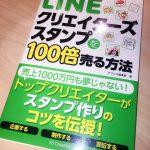 LINE クリエイターズスタンプ売る方法とは?