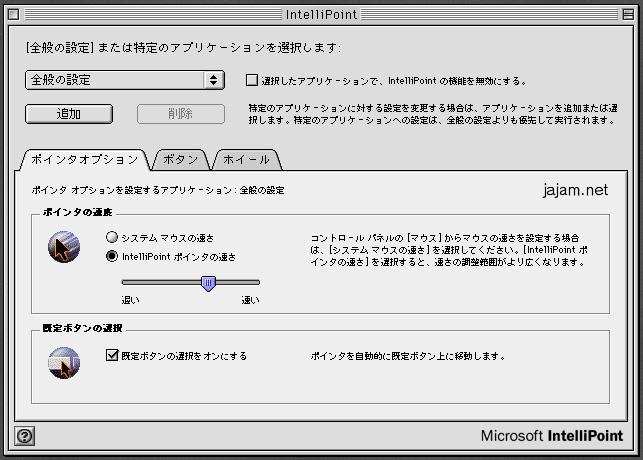 Microsoftのマウスドライバ