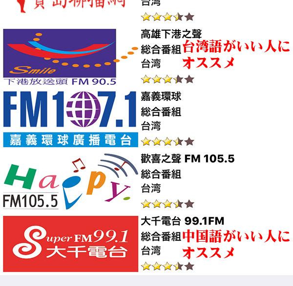 台湾ラジオのオススメチャンネル