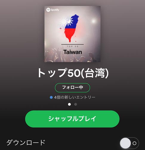 Spotifyで台湾ソング