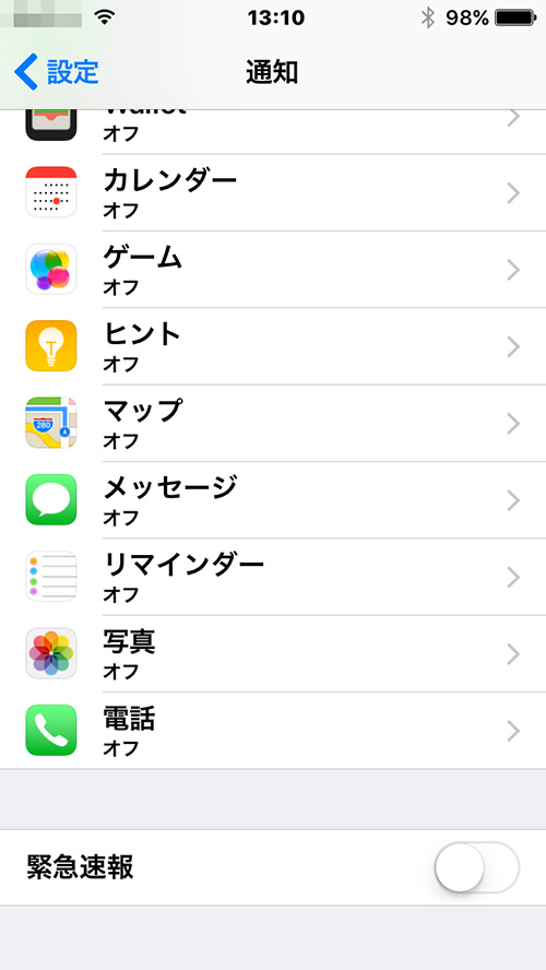 通知すべてオフのiPhone5s