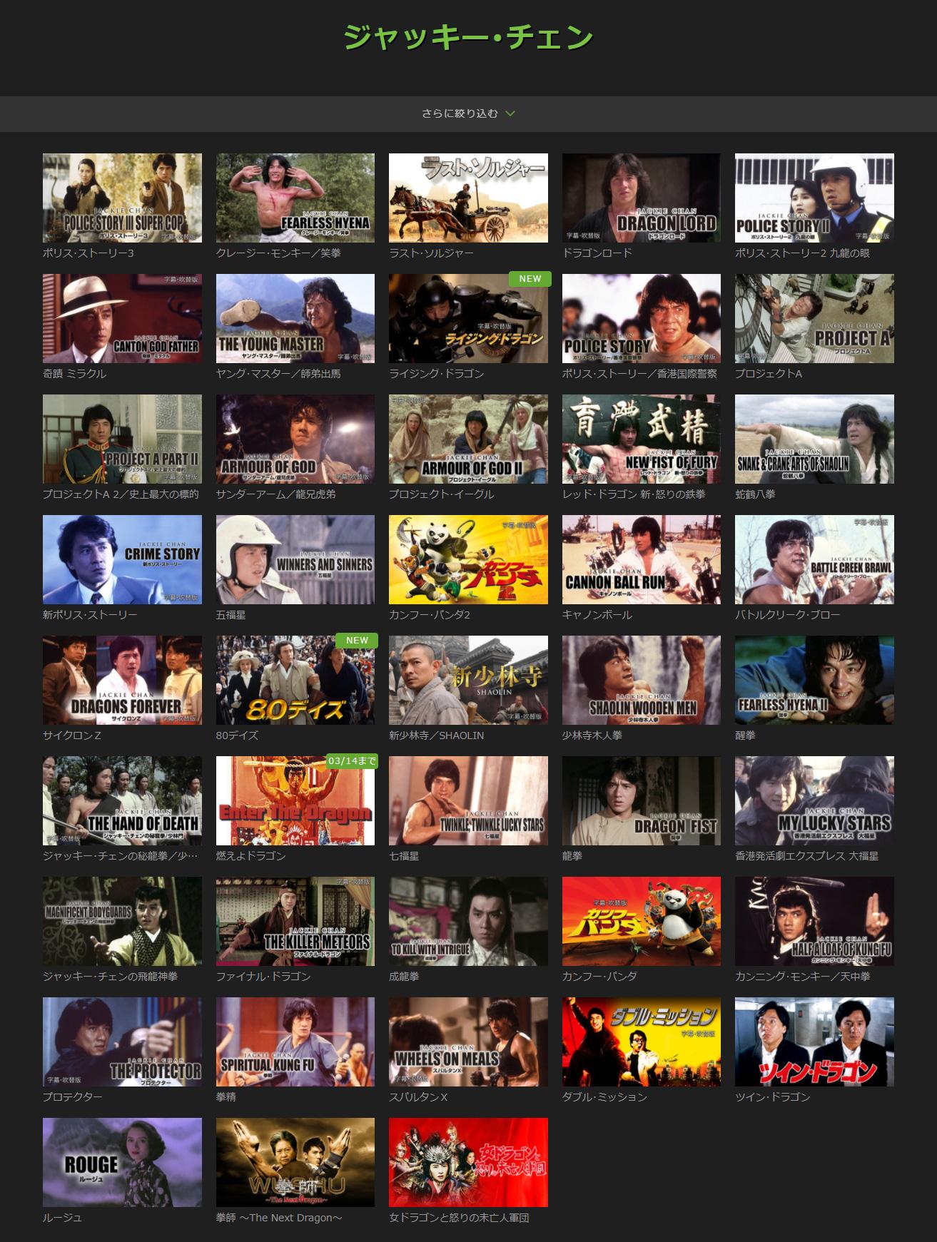 Huluのジャッキー・チェン映画一覧