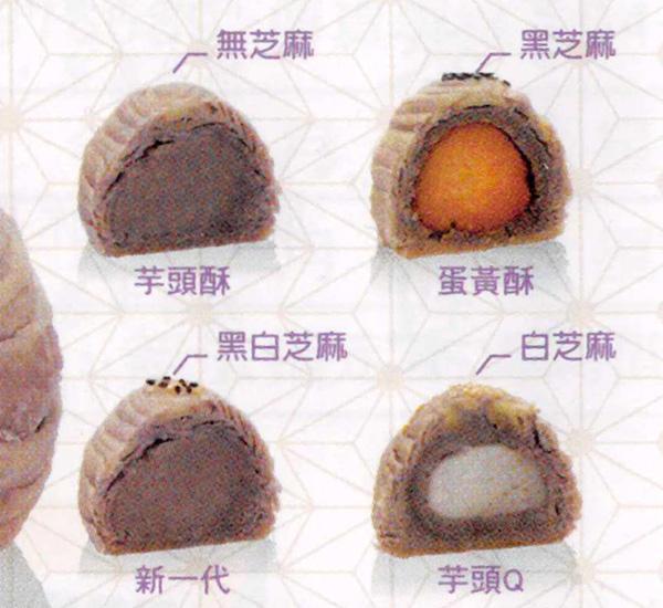 タロ芋菓子種類