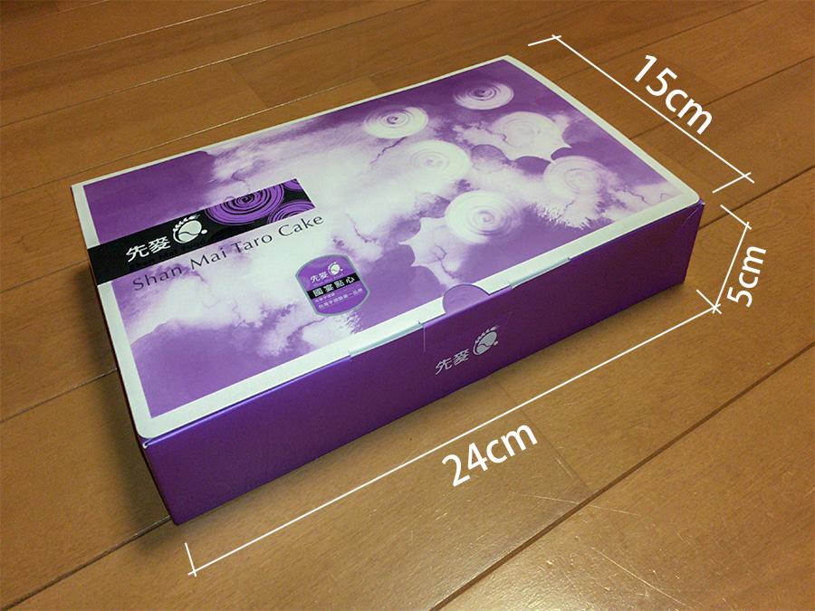 先麥芋頭酥(タロイモのケーキ)外箱サイズ