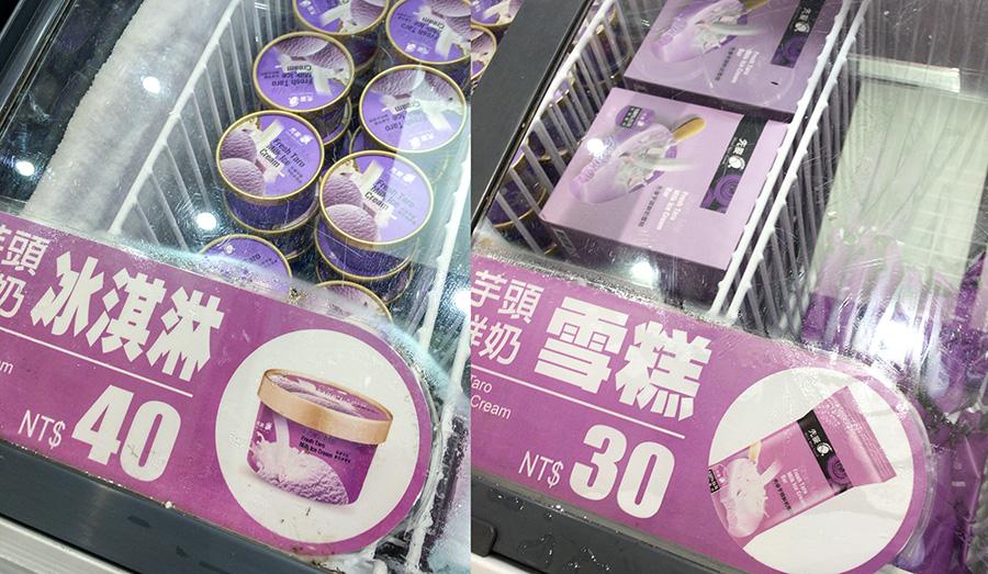 高雄のタロイモケーキお店で発見したアイス