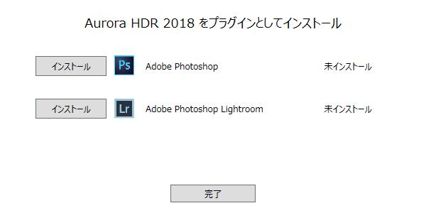 aurora HDR 2018 プラグインインストール