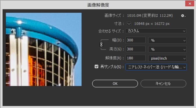 Photoshop CC 2018ニアレストネイバー(ハードな輪郭)