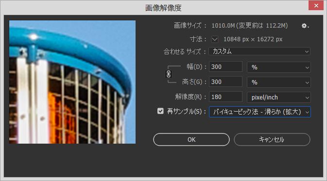 Photoshop CC 2018バイキュービック法-滑らか(拡大)