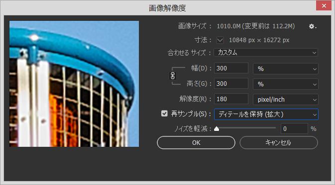 Photoshop CC 2018ディテール保持(拡大)ノイズ0%