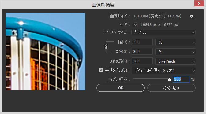 Photoshop CC 2018ディテール保持(拡大)ノイズ100%