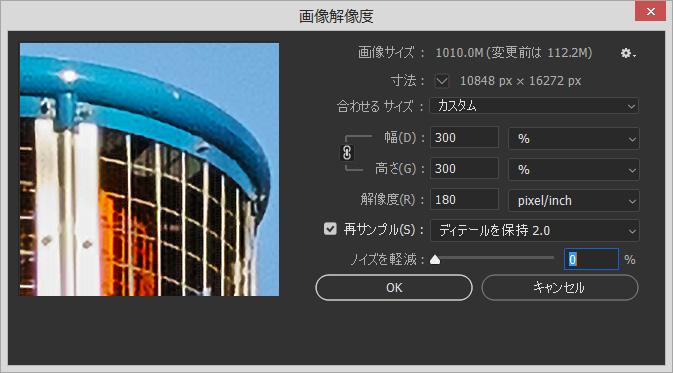 Photoshop CC 2018ディテール保持2.0(拡大)ノイズ0%