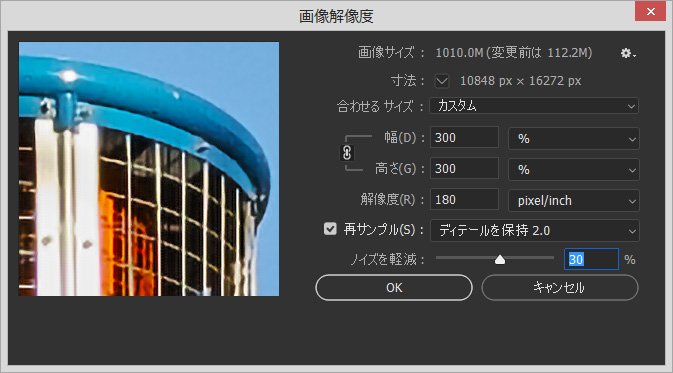 Photoshop CC 2018ディテール保持2.0(拡大)ノイズ30%