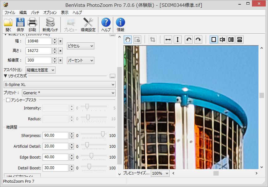 Photozoom ProS-Spline XL