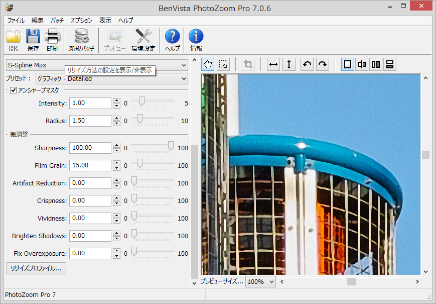 Photozoom S-Spline Max Graphic Detailed