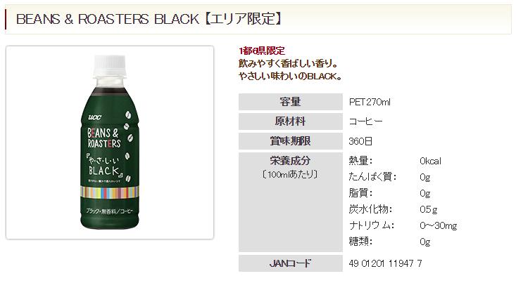 UCC【エリア限定】