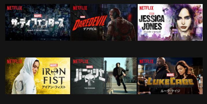 NetflixMARVEL