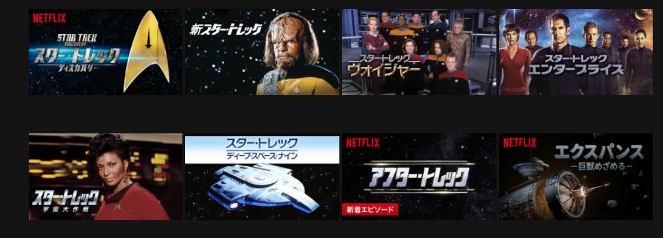 NetflixStarTrek