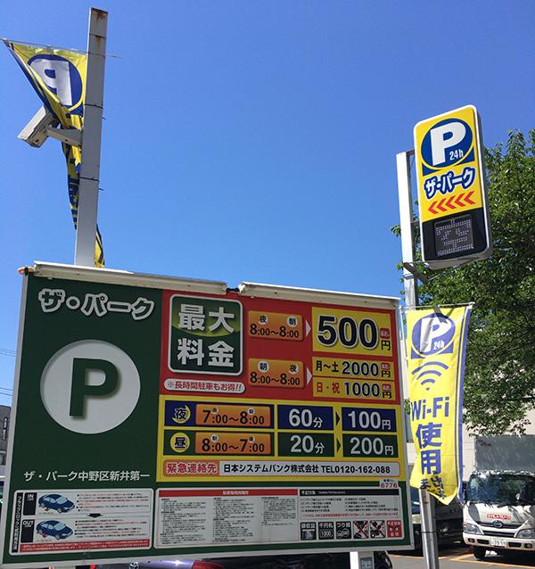 中野の1000円パーキング