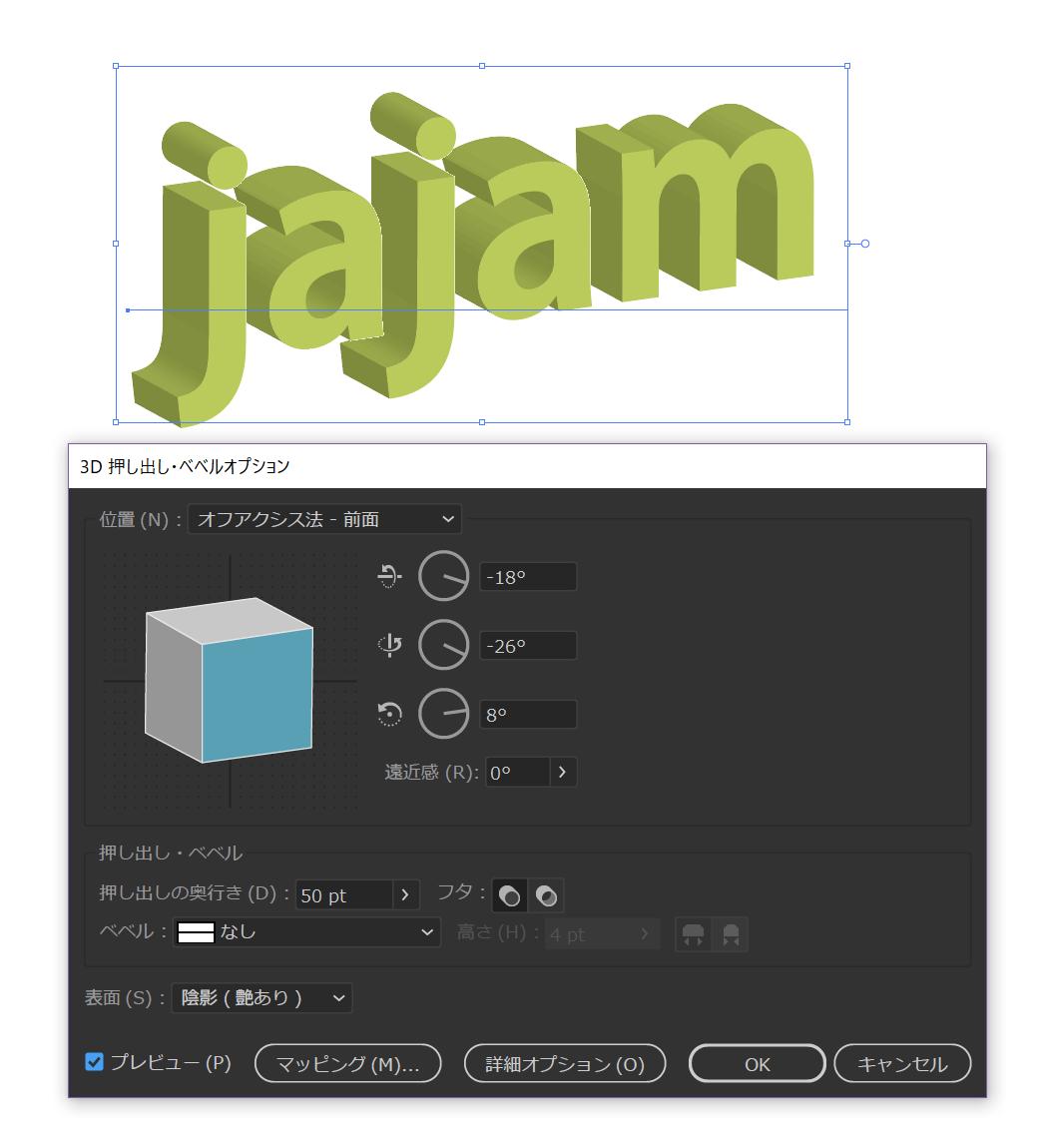 Illustratorの3d文字