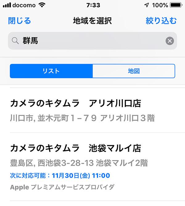 Appleサポート検索結果