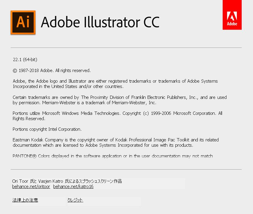 IllustratorCC2018はバージョン22