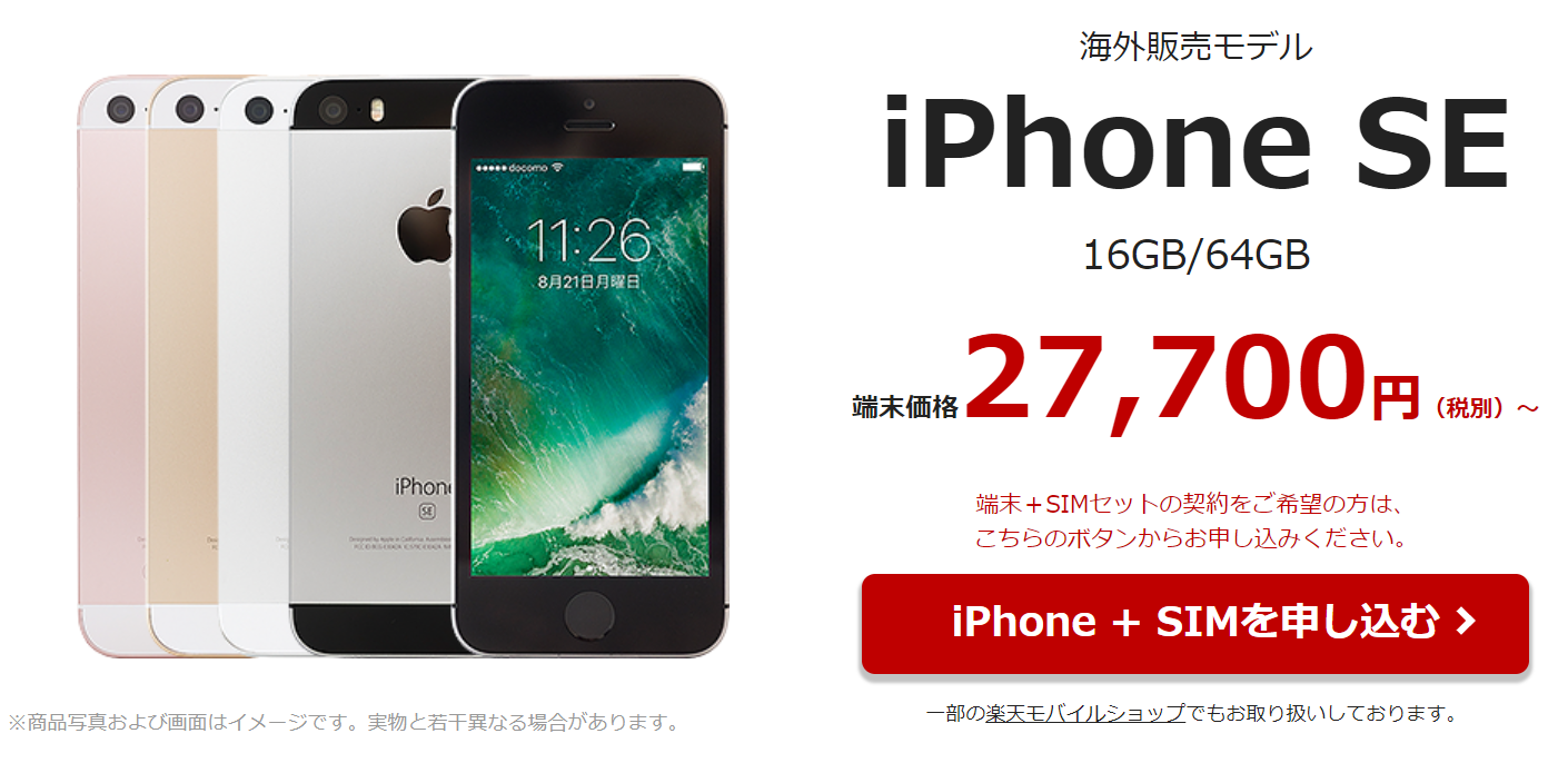 iPhoneSE 楽天モバイル