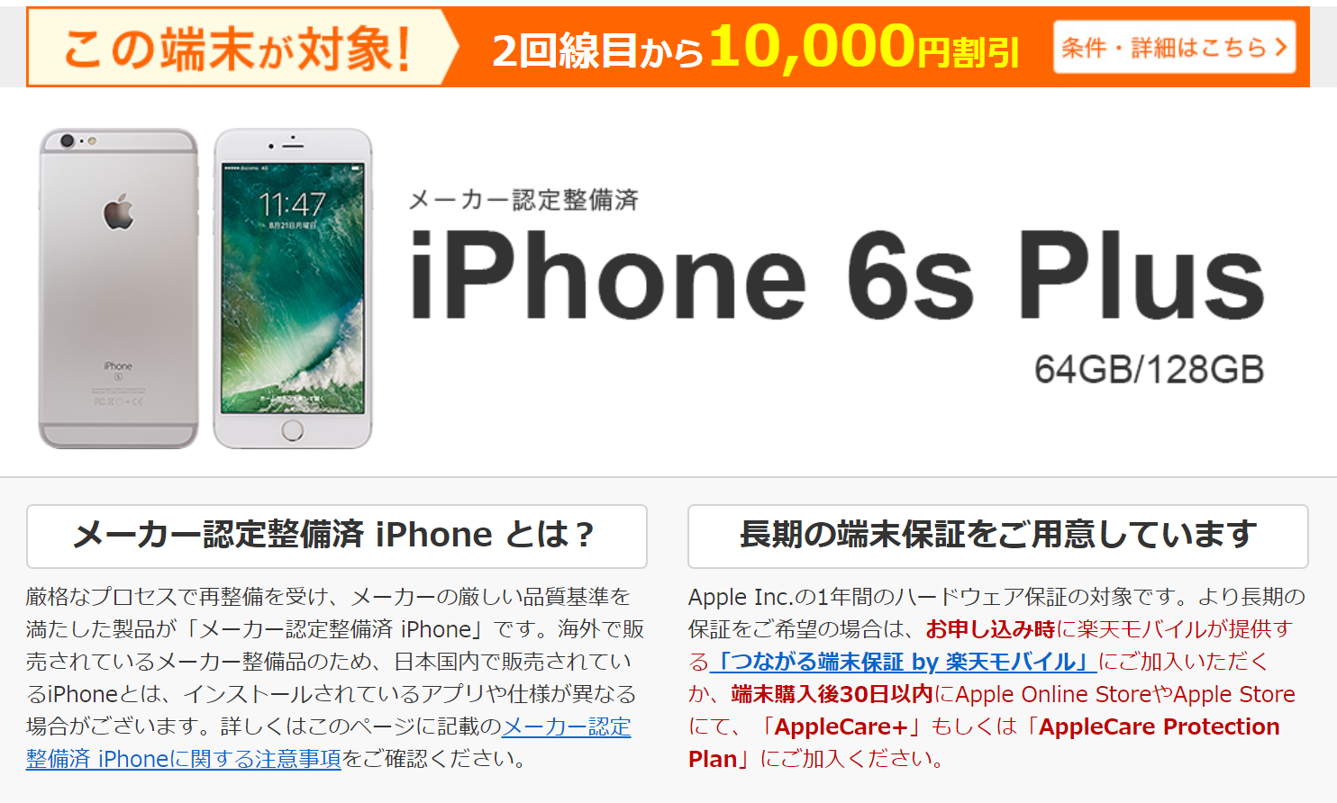 iPhone6sPlus 楽天