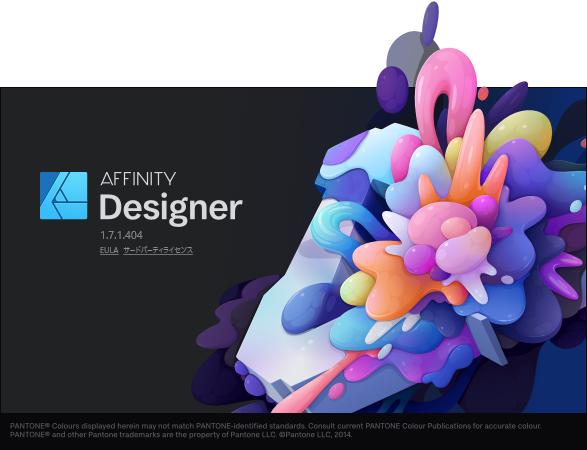 Affinity(アフィニティ)新たなスプラッシュ画面