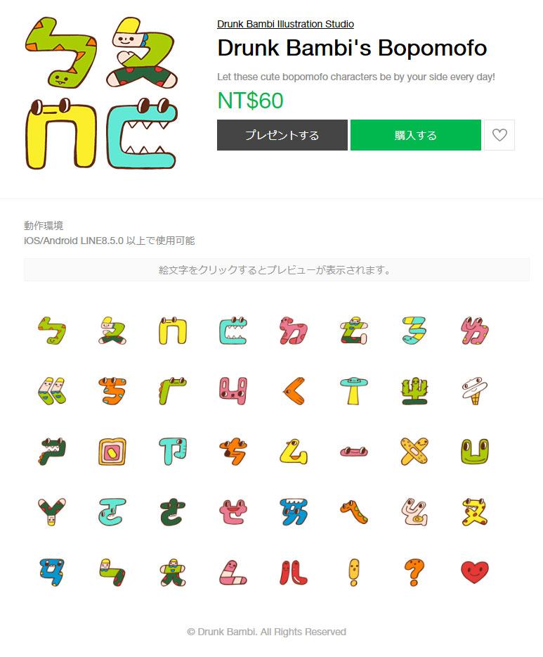 台湾絵文字