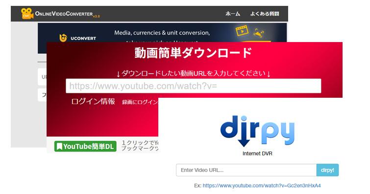 無料の動画ダウンロードサービスサイト