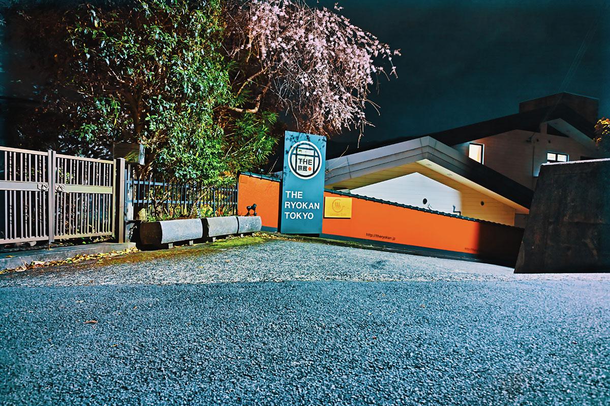 THE RYOKAN TOKYO: 湯河原夜の入口付近をdp0で激写