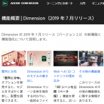 Dimension新機能