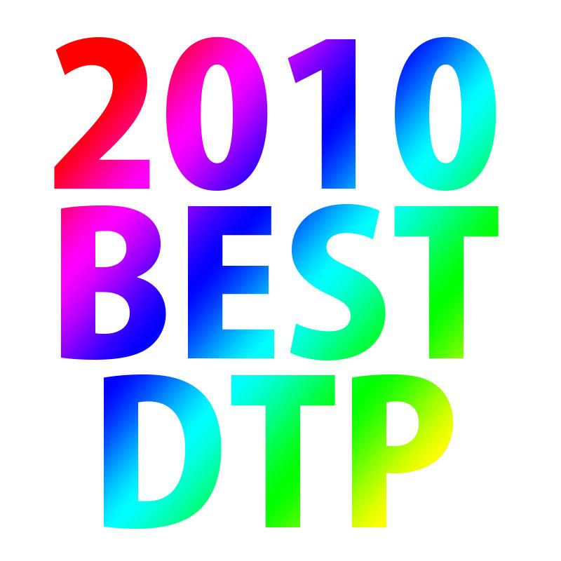 2010ベストなDTP環境