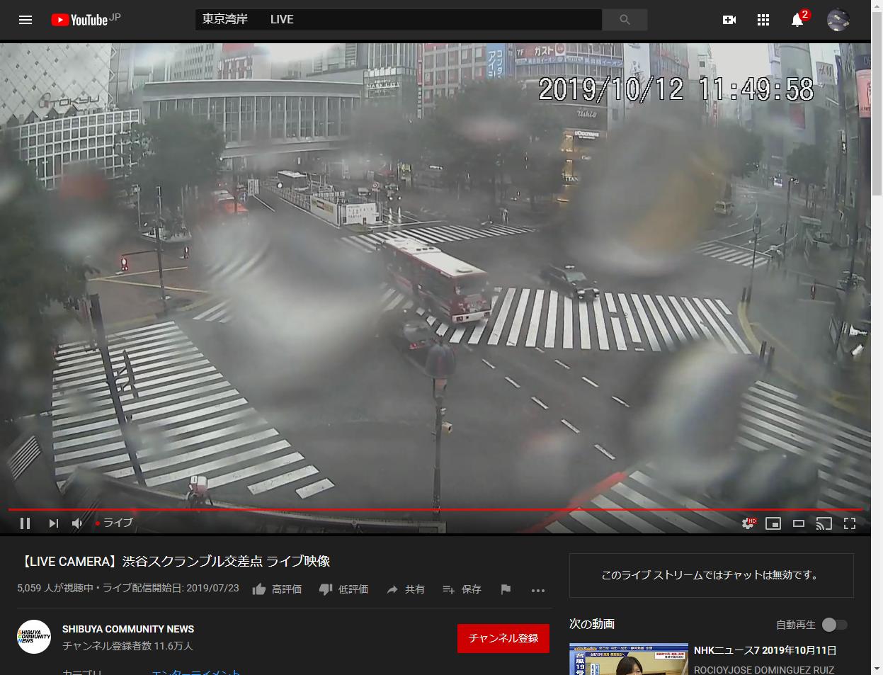 台風のときのライブカメラ渋谷