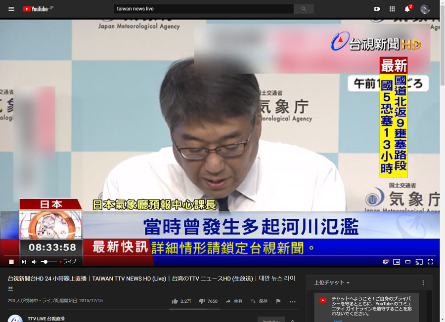 台湾で報道されていた日本の台風