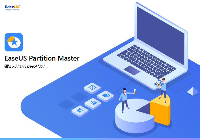 EaseUS Partition Master 起動画面