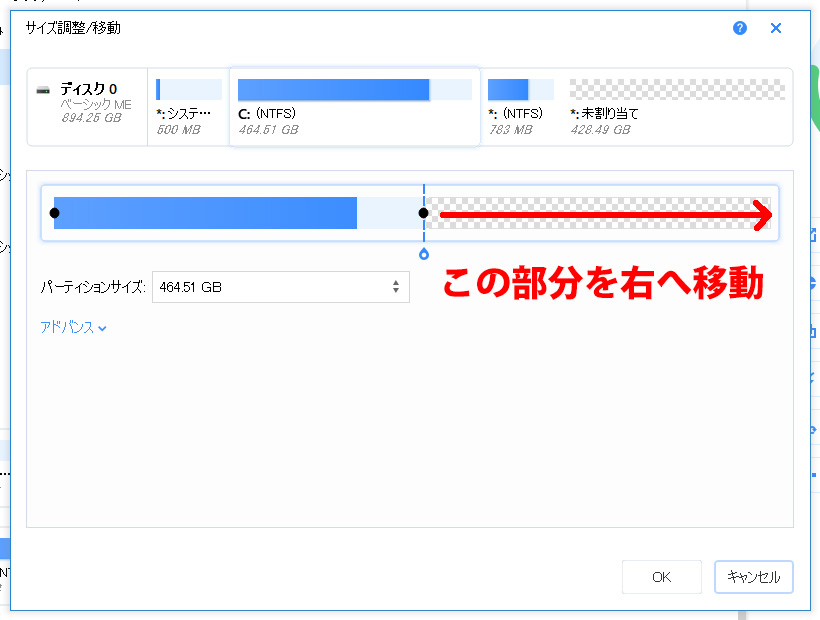 PartitionMasterの編集画面