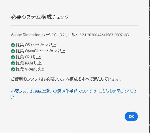 Dimensionのシステム要件