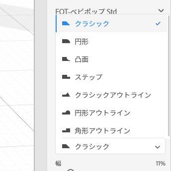 Dimension 3Dテキストプロパティ解説