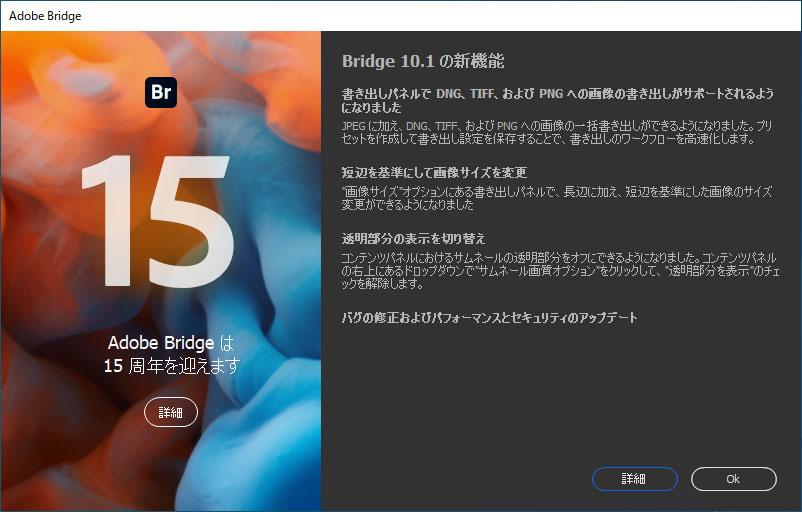 Adobe bridge2020